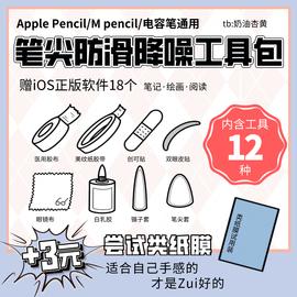 Apple Pencil mpencil紙膠帶類紙膜筆尖套防滑降噪工具包包郵圖片