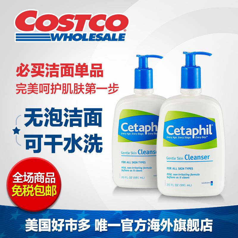 Cetaphil 温和洁净洗面奶591ml*2入 卸妆清洁护肤Costco直营