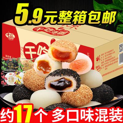 千丝干吃汤圆麻薯整箱爆浆驴打滚糕糯米糍粑糕点心面包早餐小零食