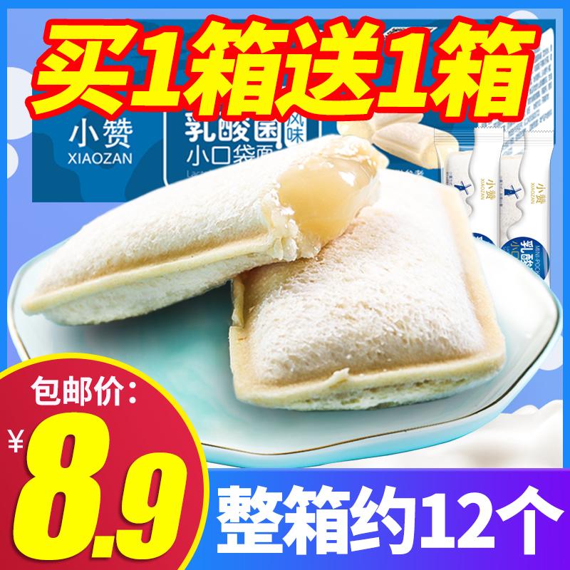 千絲乳酸菌小口袋面包整箱懶人早餐蛋糕點心休閑食品零食小吃速食