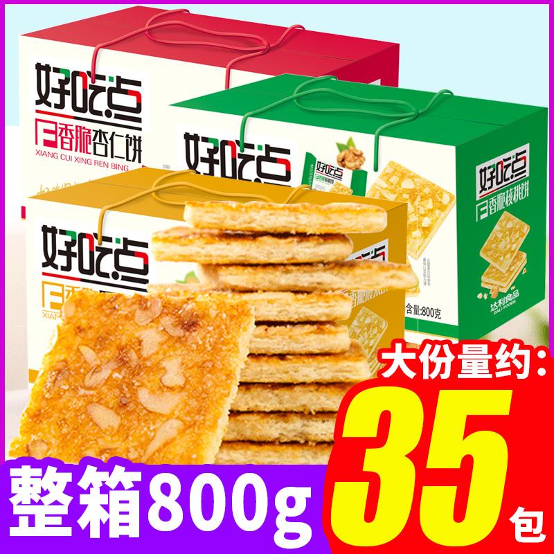 好吃点800g饼干整箱香脆腰果饼办公室零食小吃休闲食品散装多口味