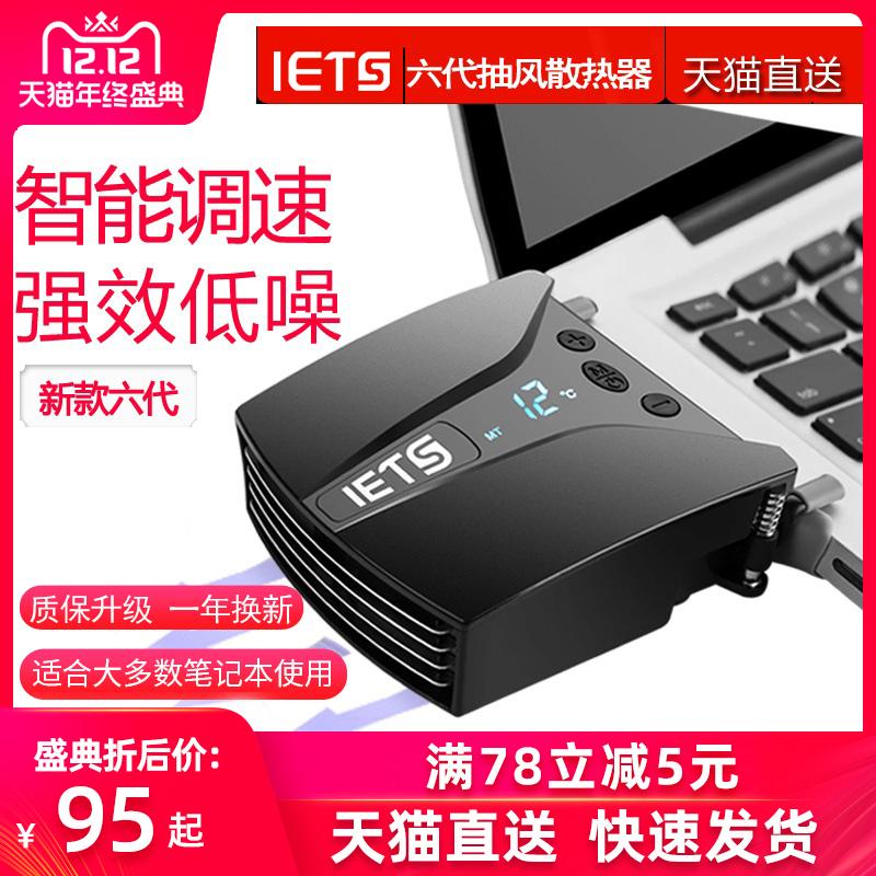 ETS六代笔记本电脑抽风式散热器侧吸式15.6寸14风扇水冷17寸静音,可领取5元天猫优惠券