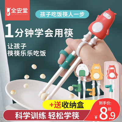 Children's chopsticks training chopsticks for 3 year olds 4 one-stage two-stage baby tableware 6-year-old boy learning and practicing home 2