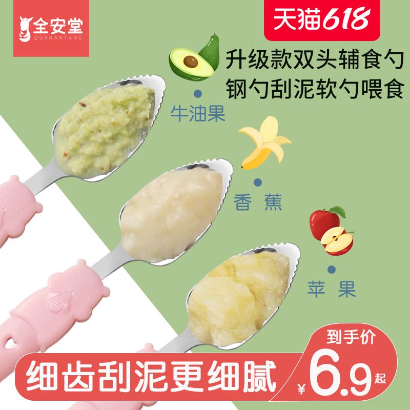 宝宝餐具婴儿双头刮苹果泥勺子辅食挖器勺刮水果婴幼儿吃工具神器