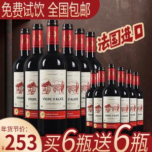 【买一箱送一箱】法国原装进口红酒干红葡萄酒整箱送礼宴席婚酒类