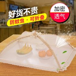 家用折叠饭菜罩大号防蝇长方形餐桌食物剩菜盖菜罩饭桌罩菜伞圆形