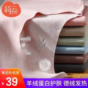 德绒无痕保暖内衣女士加厚加绒单件秋衣内穿自发热上衣肉色打底衫