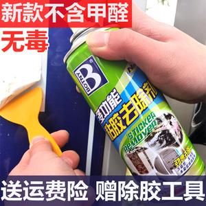 除胶去胶清除剂汽车家用万能强力清洗3M不干胶粘胶去除神器不伤漆