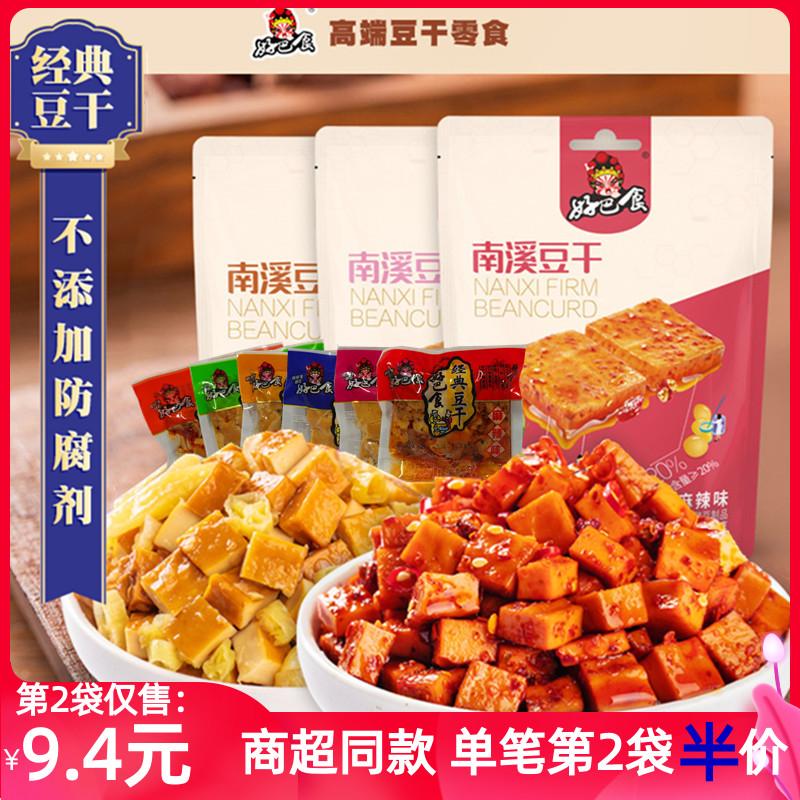 包邮好巴食豆干500g散装小包装四川南溪豆腐干香干豆制品零食徽记