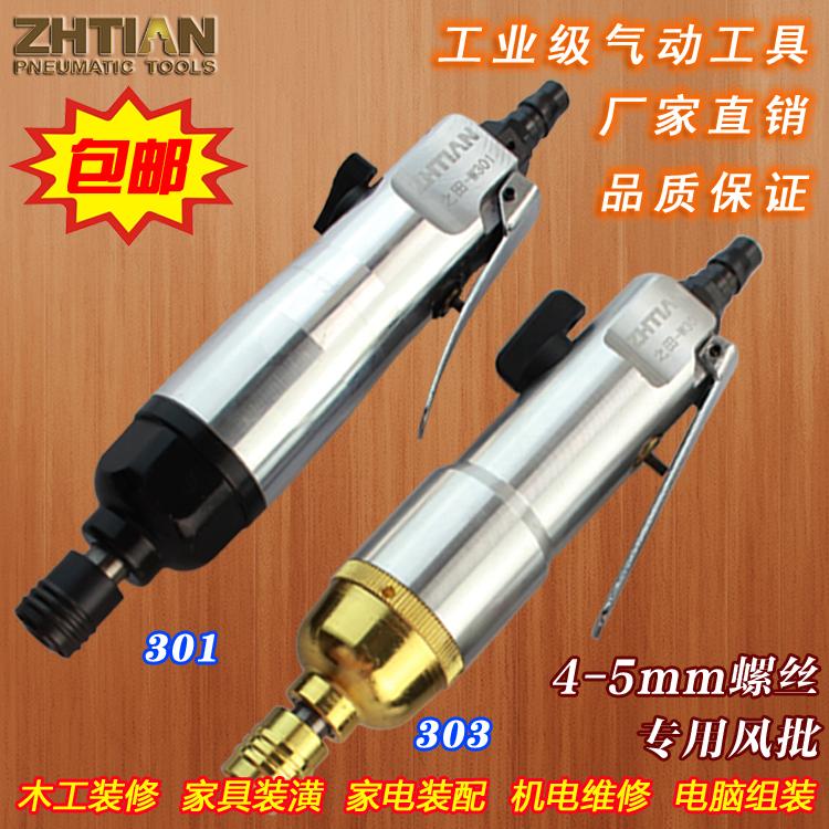 之田氣動螺絲刀 5H風批氣批 4~5mm木工風批 風動氣動螺絲刀扳手