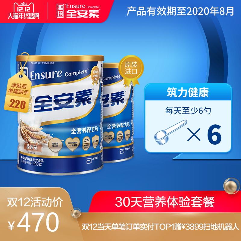 【双十二直降126】雅培医学营养全安素全营养蛋白粉900g*2麦香