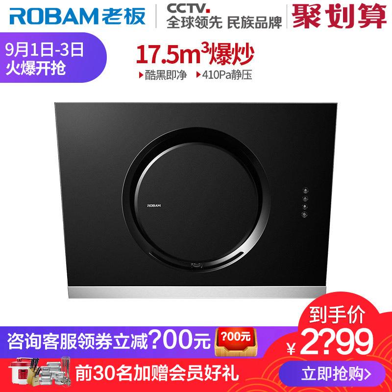 新品Robam/老板 CXW-200-21A5纯黑侧吸式大吸力抽油烟机吸油烟机