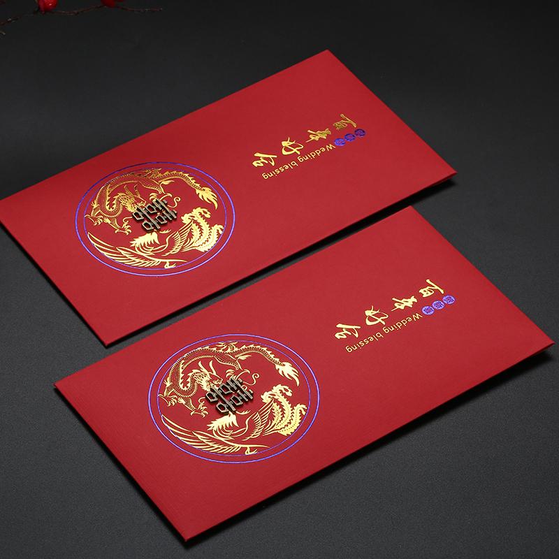 结婚红包2020小红包袋堵门利是封大红包婚礼个性定制商务中式红包