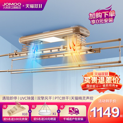 Jiumu smart drying rack household electric remote control lifting balcony clothes drying machine indoor drying telescopic clothes rod