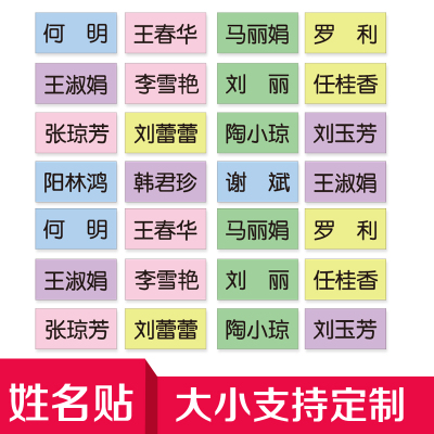 白板姓名磁贴 姓名贴彩色磁性黑板磁贴 人名磁力贴磁铁定制课程表