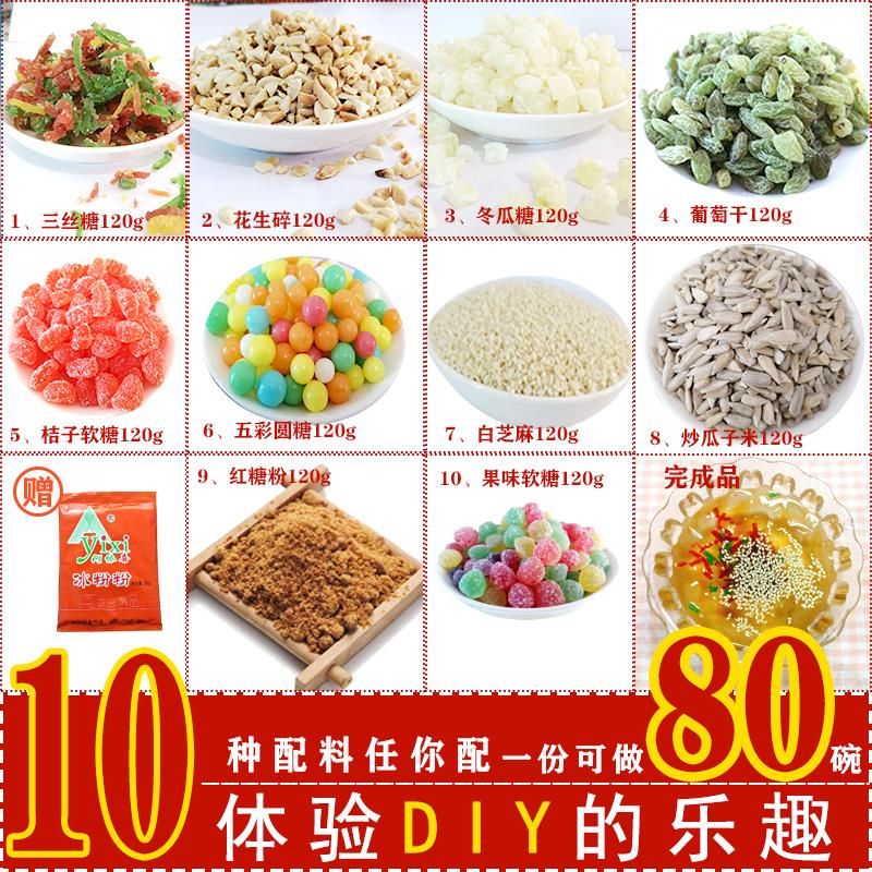 限2000张券四川贵州特产冰粉配料套餐120g包邮自制散装夏季小吃冰粉原料10种