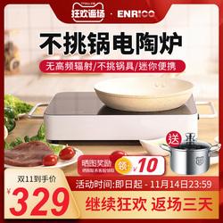 德国ENRICO电陶炉家用爆炒煮茶器光波智能大功率台式小型电磁炉灶