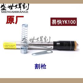 原厂正品华远易快YK100割枪YK100101割枪头LGK100/120电极割嘴100图片