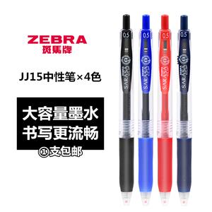 日本文具zebra斑马jj15按动中性笔0.5mm笔芯考