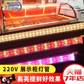 熟食燈專用燈管熟食柜led燈展示柜專用燈管生鮮燈管紅色燈管220V圖片