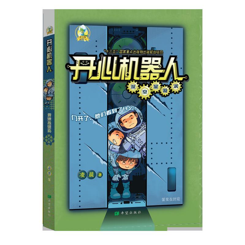 中國代購|中國批發-ibuy99|������mate8|开心机器人深空星旋涡科幻探险国家重点出版项目图书数字时代城市男孩探险故事7岁8岁9岁10 岁11岁…