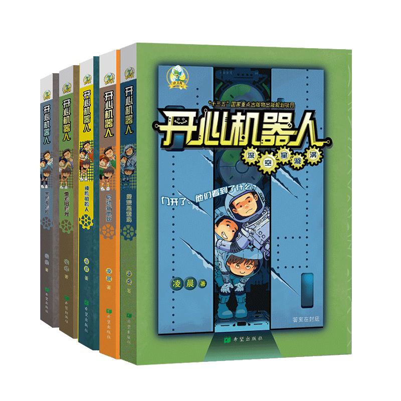 中國代購|中國批發-ibuy99|������mate8|开心机器人5册科幻探险国家重点出版项目图书数字时代城市男孩探险故事7岁8岁9岁10 岁11岁12岁…