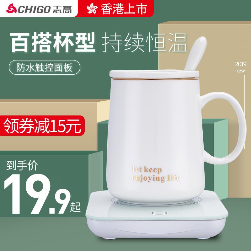 暖暖杯55度加热水杯热牛奶神器加热器自动恒温杯电保温暖杯垫杯子