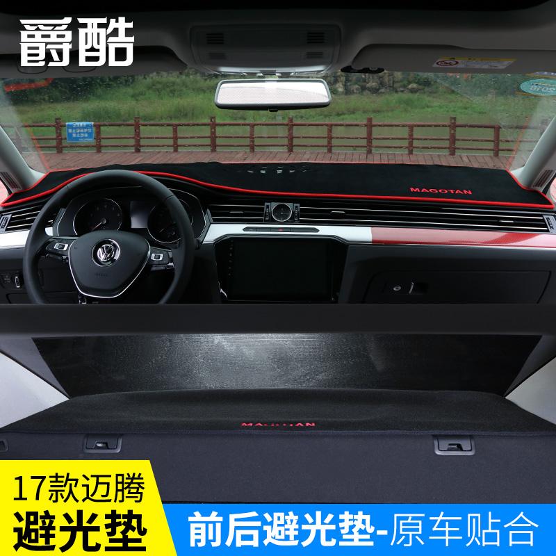 大眾2017款 邁騰B8改裝 儀表台避光墊蔚攬防曬隔熱遮光墊