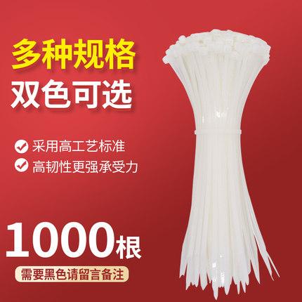 环保阻燃尼龙扎带4*200mm自锁式强力卡扣电线固定塑料束线带500条