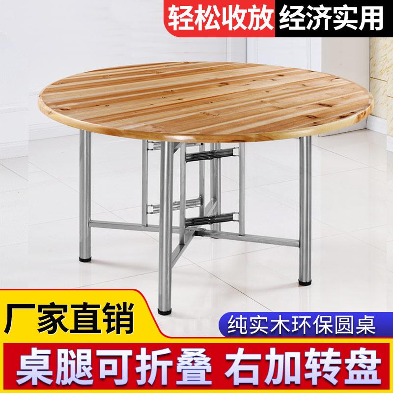 简易圆形实木旋转圆桌面家用10餐桌限1000张券