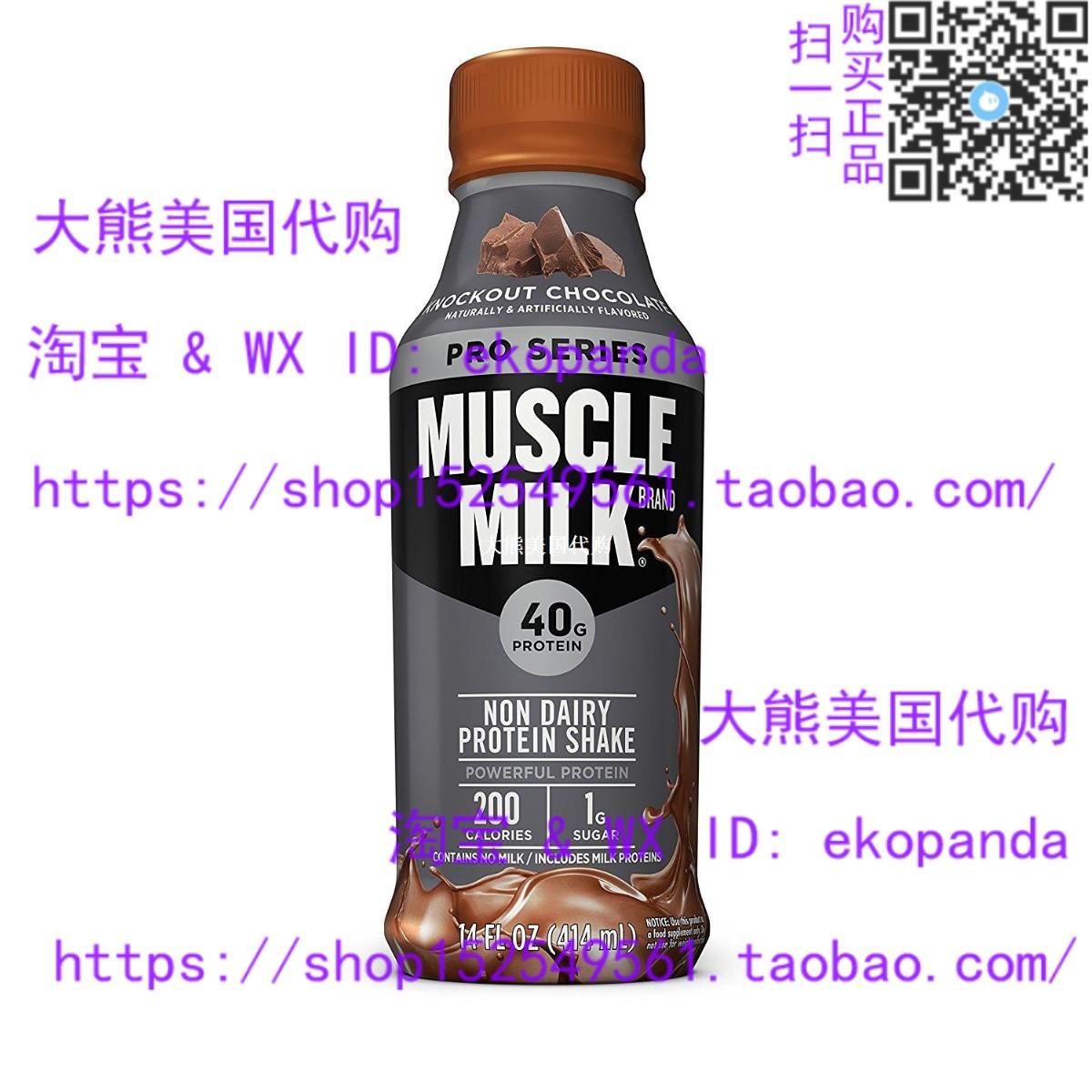 Muscle Milk Pro Series Protein Shake, Chocolate, 12CT / 12 филиал