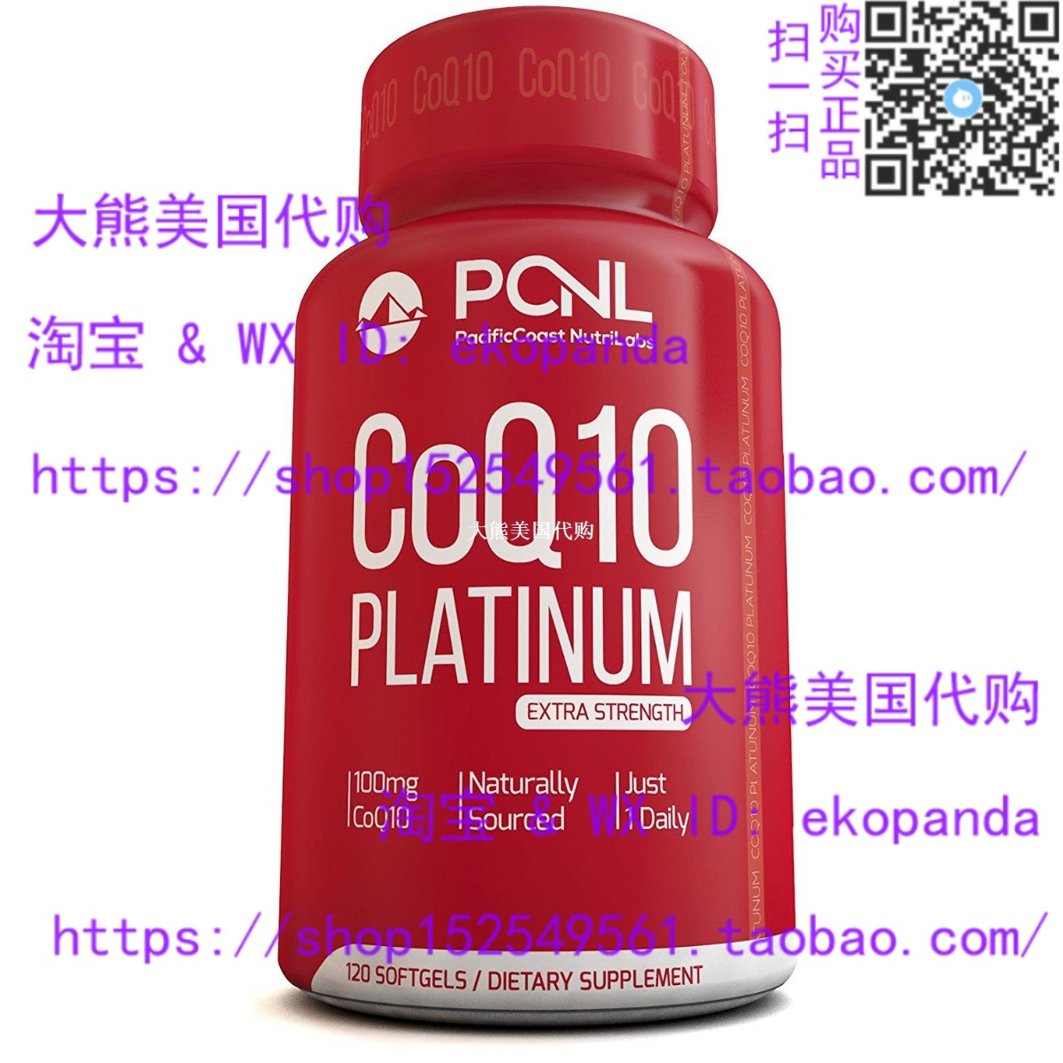 PacificCoast NutriLabs 100mg Coq10, 120 Count