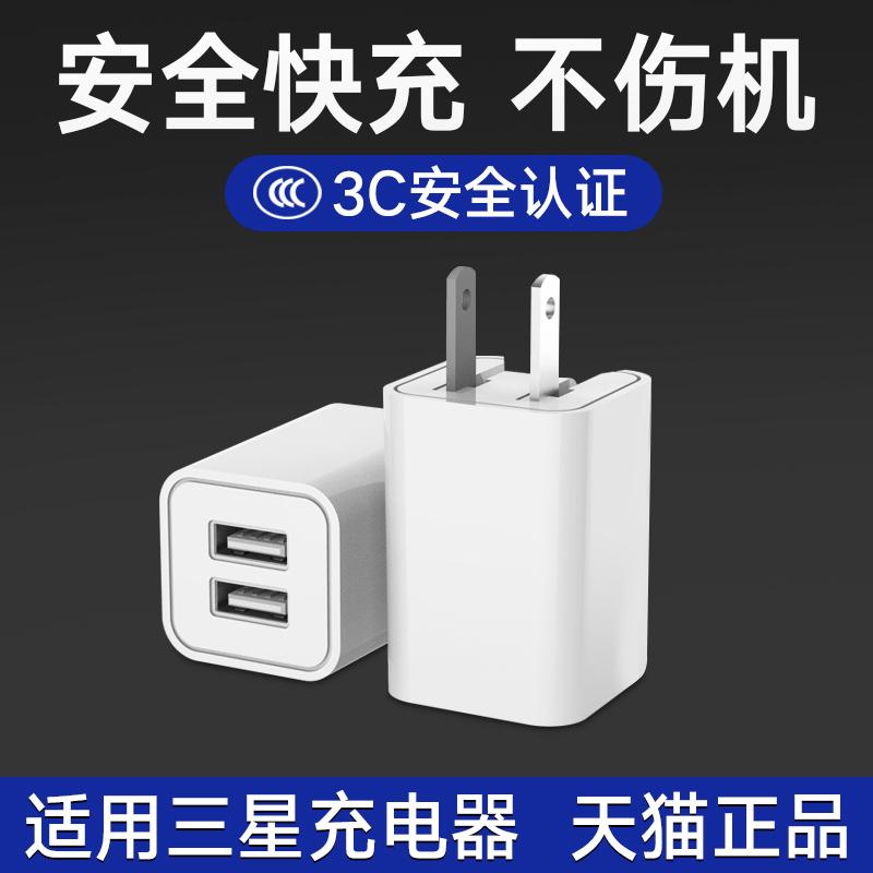 C5充电器