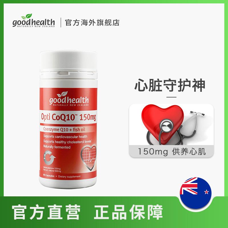 goodhealth辅酶Q10软胶囊150mg*60粒心脏血管保健品血素coq10进口