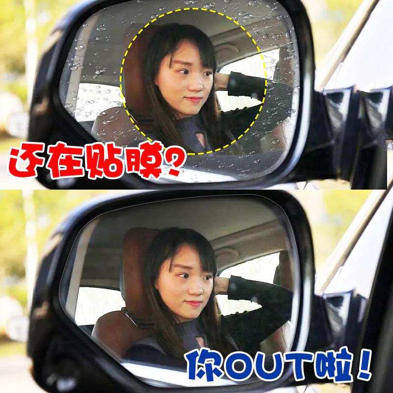 汽车用品黑科技后视镜防雨剂反光镜倒车镀膜防水驱水喷雾挡风玻璃