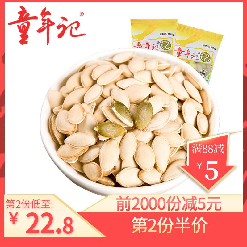 【童年记_南瓜子500gx2袋】 独立小包食品原味五香味零食坚果炒货