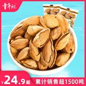 【童年记_巴旦木500g】小包手剥巴旦木每日坚果特产干果零食年货