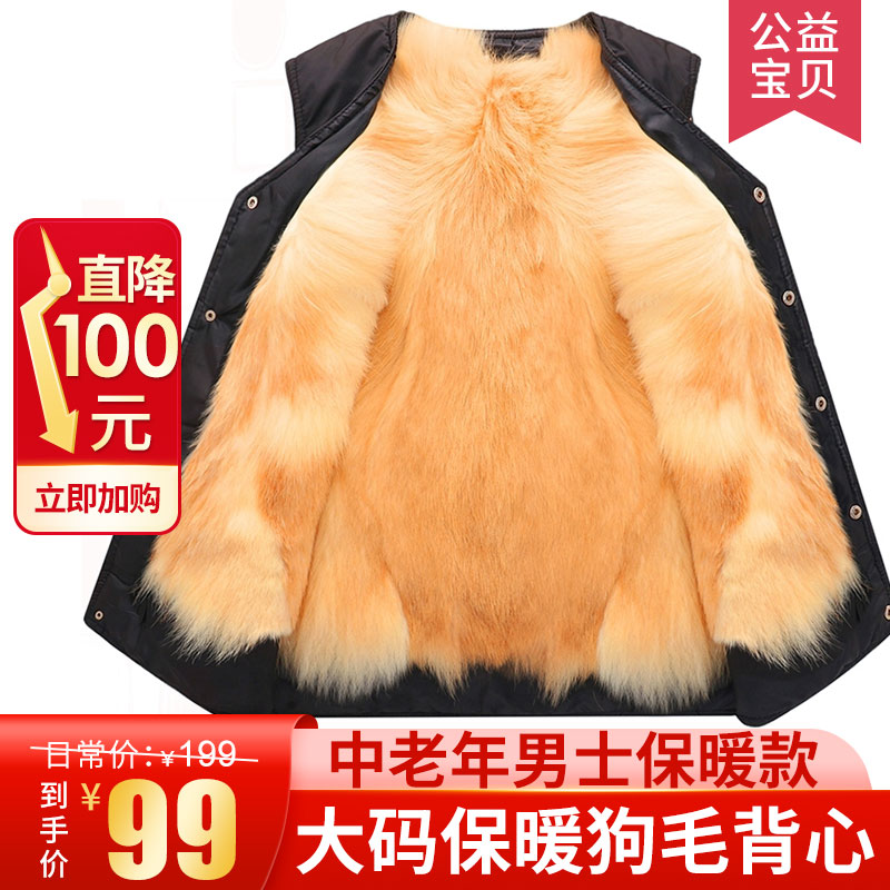 Autumn and winter loose large size warm dog fur vest long fur fur fur one body vest mens casual coat for middle-aged and elderly people
