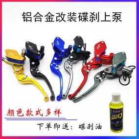 摩托车改装碟刹液压泵调节刹车泵