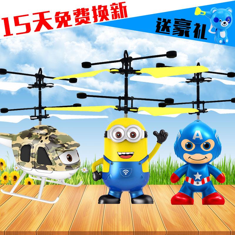 [六六益智玩具店电动,亚博备用网址飞机]小黄人飞机充电手感应飞行器抖音悬浮遥月销量9件仅售13.8元