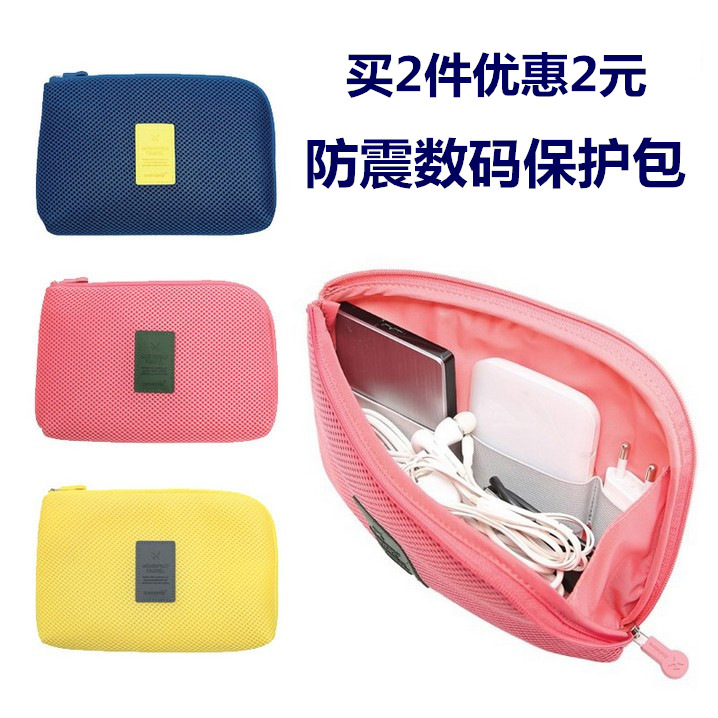 Power bank hard disk data cable shockproof storage bag travel digital electronic products charger sorting storage bag