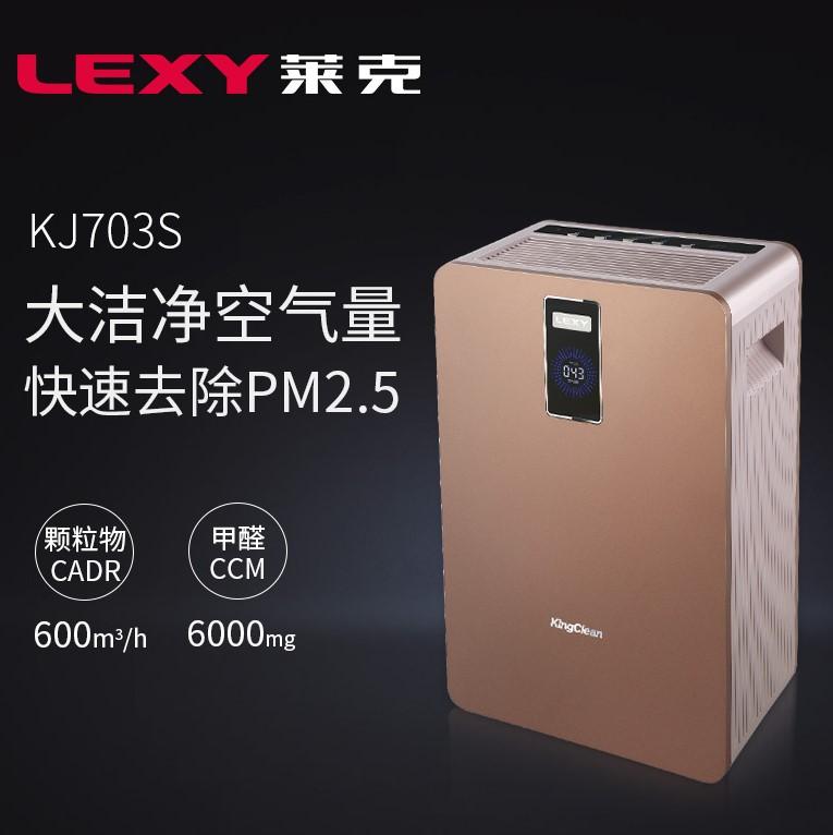 [莱克小家电厂家直销空气净化,氧吧]莱克空气净化器家用KJ703S卧室除月销量0件仅售4999元