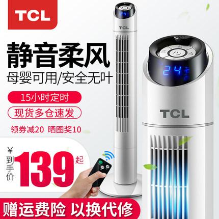 TCL电风扇家用塔扇遥控定时落地扇摇头静音大厦扇台立式无叶风扇10-28新券