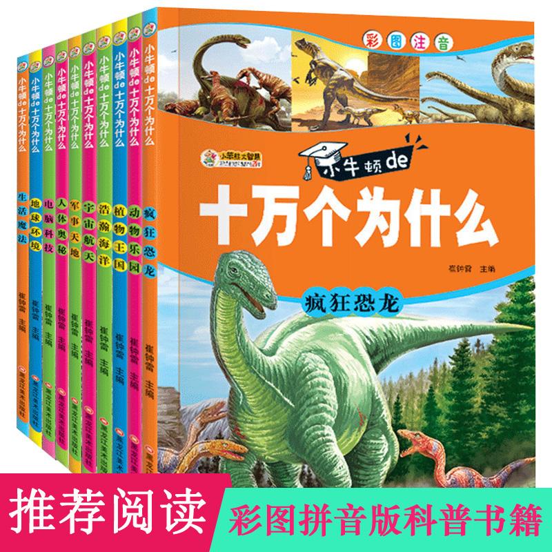全10册十万个为什么注音版小学版7-12岁全套正版少儿版百问百答中国青少年儿童版百科全书读物科普书籍拼音6-8-9-10-12-15岁幼儿
