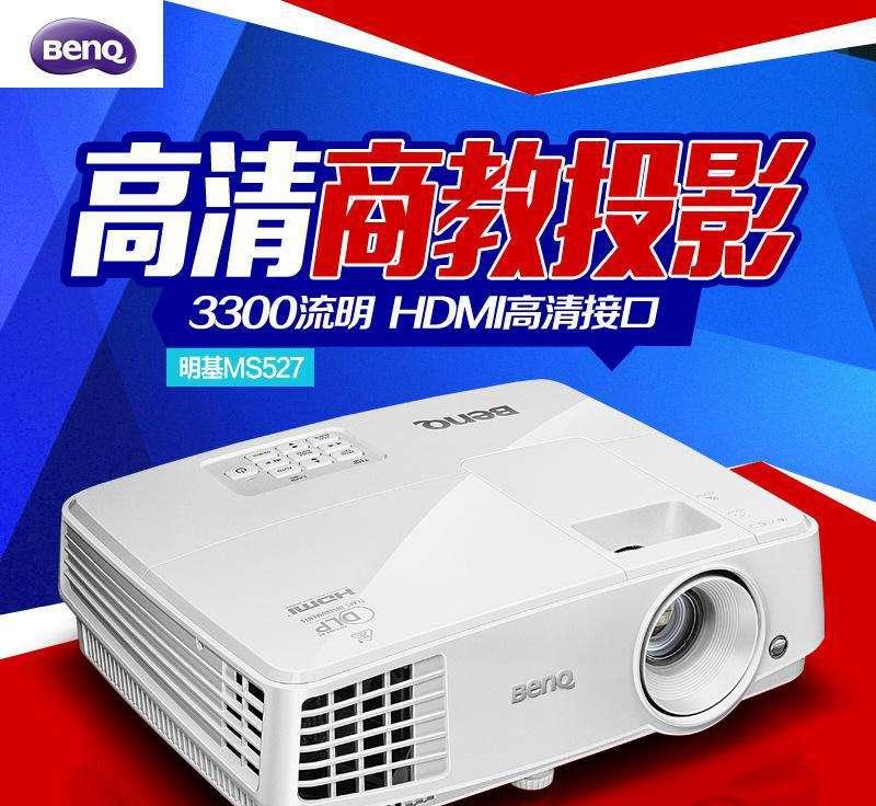 明基MS531/MX532/MS527/MS506无线高清投影仪办公培训家用1080p