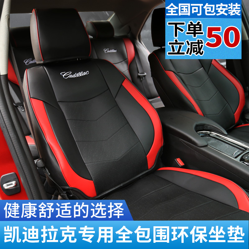 於凱迪拉克SRX ATSL坐墊汽車改裝 四季XT5 XTS 座墊套
