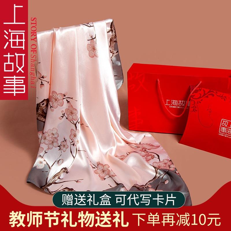 教师节礼物上海故事披肩90大方巾礼盒仿 真丝丝巾女老师送礼长辈