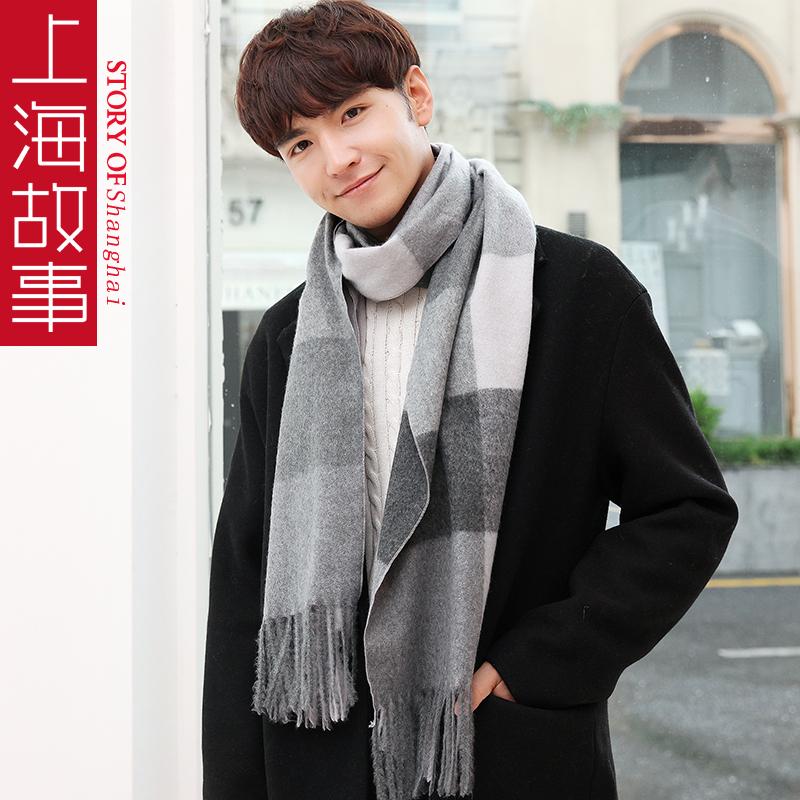 上海故事秋冬季韩版格子男生围巾