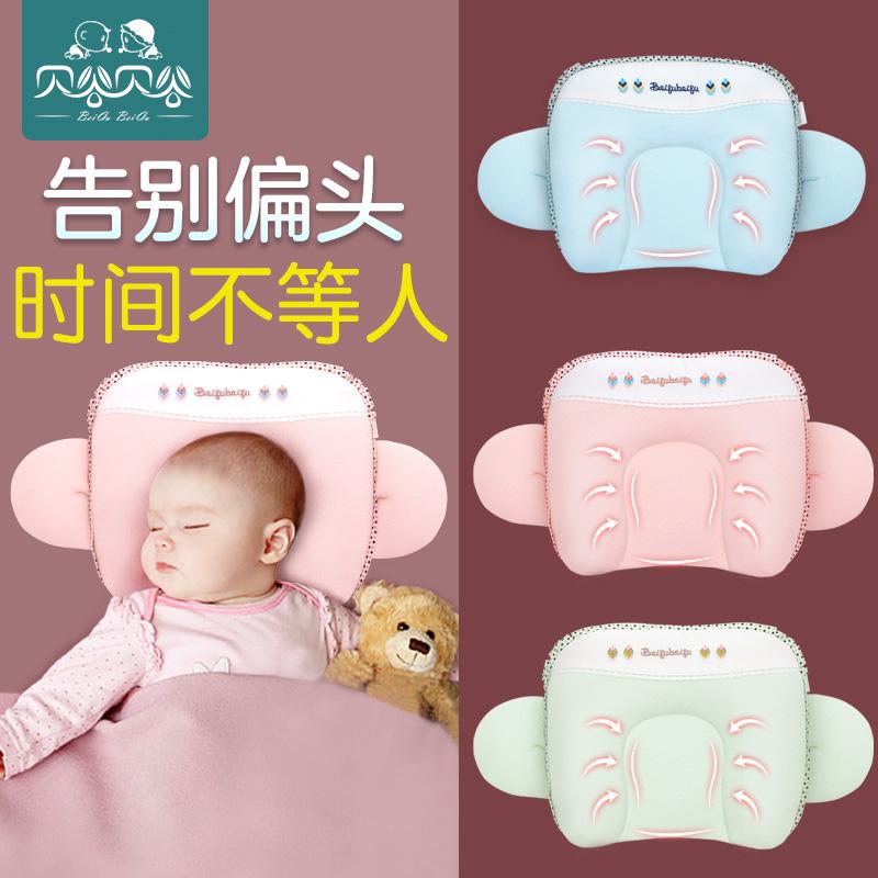 贝谷贝谷宝宝新生儿定型枕儿矫正头型纠正偏头透气0-1岁婴儿枕头