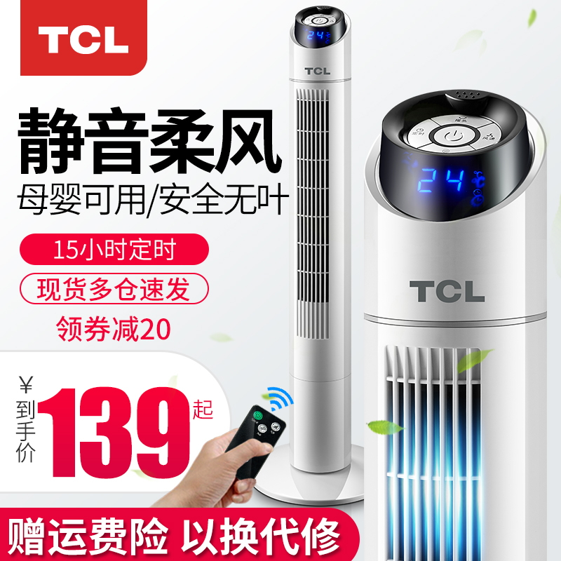 TCL电风扇家用塔扇遥控定时落地扇摇头静音大厦扇台立式无叶风扇